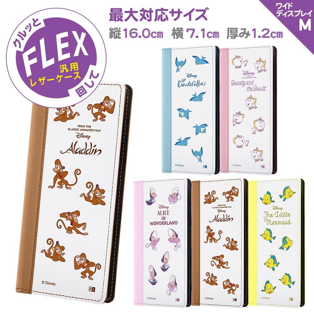 汎用 /『ディズニーキャラクター』/手帳型ケース FLEX バイカラー ワイドディスプレイM/『アラジン/絵本』_01【受注生産】