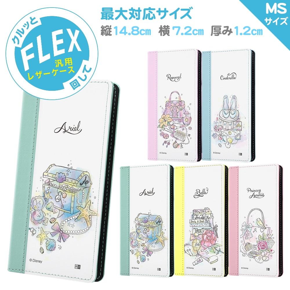 汎用 /『ディズニーキャラクター OTONA』/手帳型ケース FLEX バイカラー MS/『アリエル/OTONA Princess』【受注生産】