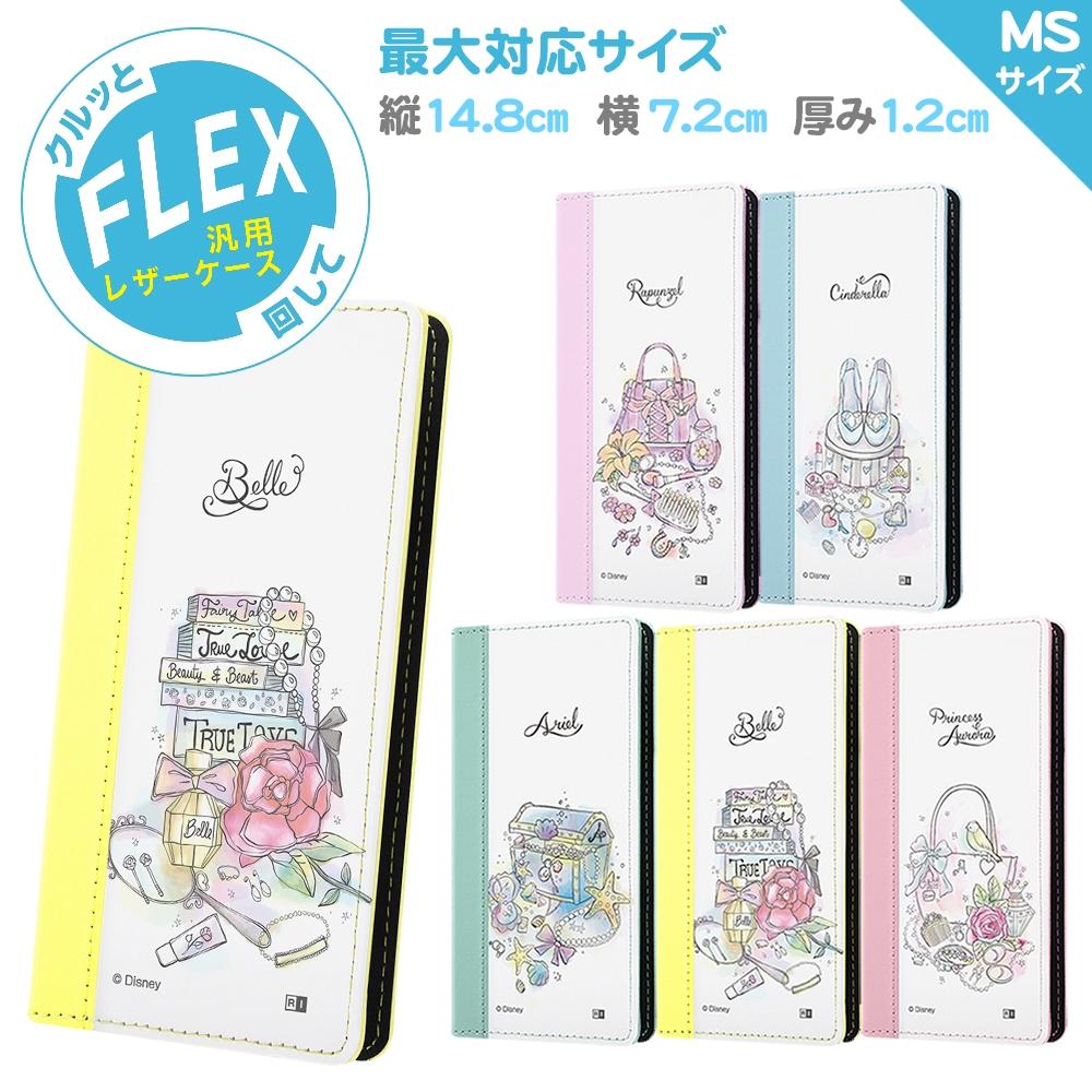 汎用 /『ディズニーキャラクター OTONA』/手帳型ケース FLEX バイカラー MS/『ベル/OTONA Princess』【受注生産】