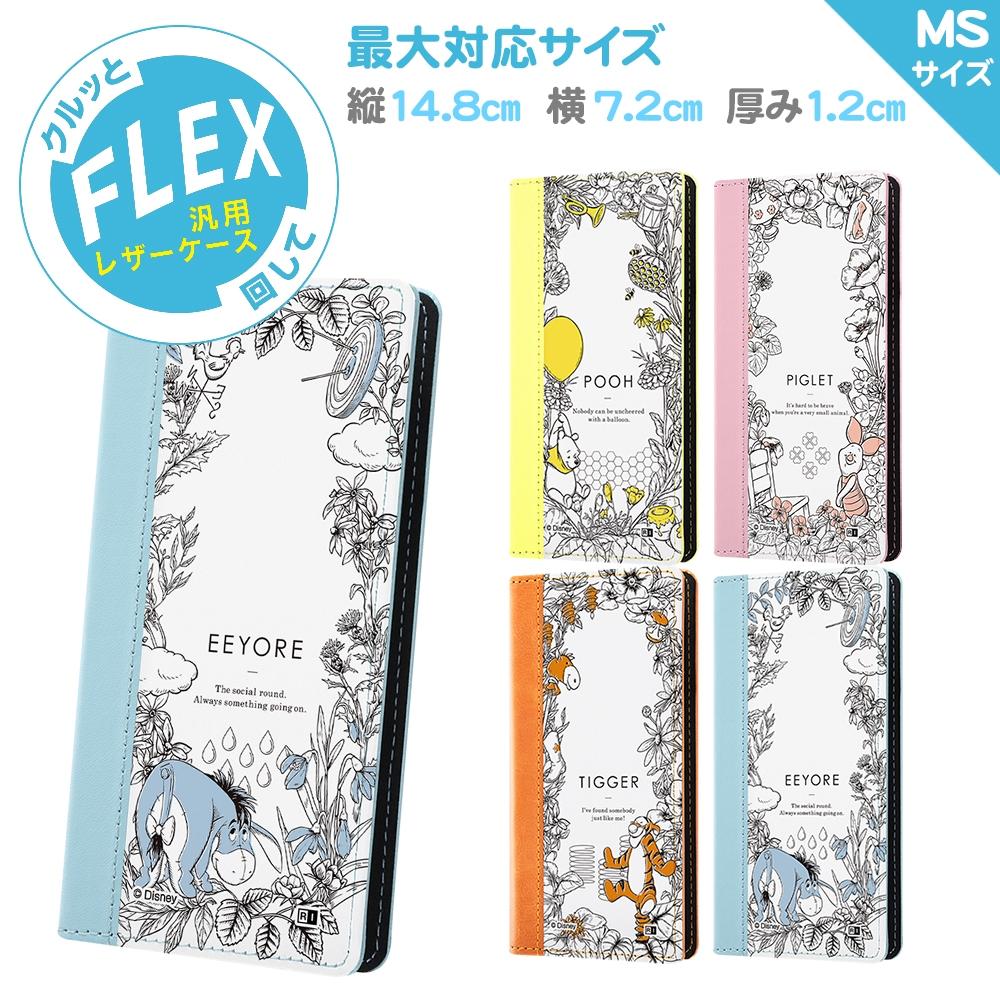汎用 /『ディズニーキャラクター』/手帳型ケース FLEX バイカラー MS/『くまのプーさん/ボタニカル』_04【受注生産】