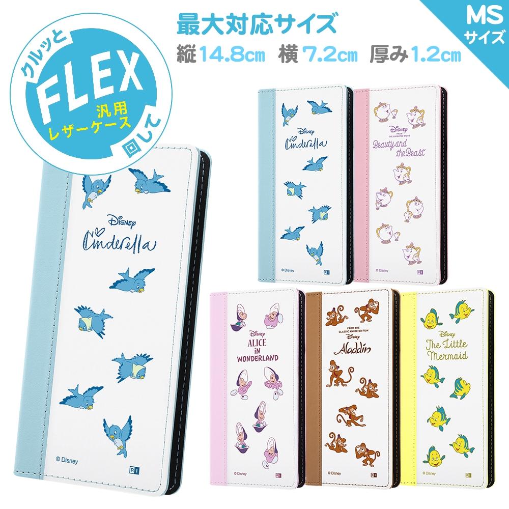 汎用 /『ディズニーキャラクター』/手帳型ケース FLEX バイカラー MS/『シンデレラ/絵本』_01【受注生産】