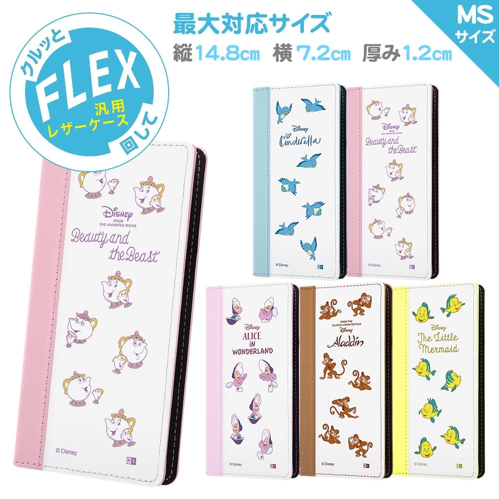 汎用 /『ディズニーキャラクター』/手帳型ケース FLEX バイカラー MS/『美女と野獣/絵本』_01【受注生産】