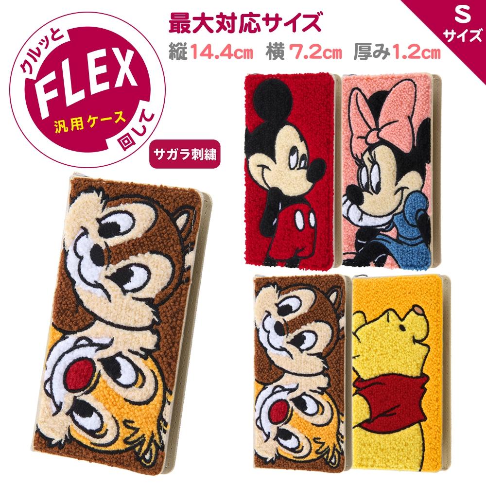 汎用 『ディズニーキャラクター』/手帳型ケース FLEX Sサイズ サガラ刺繍/『チップ&デール』