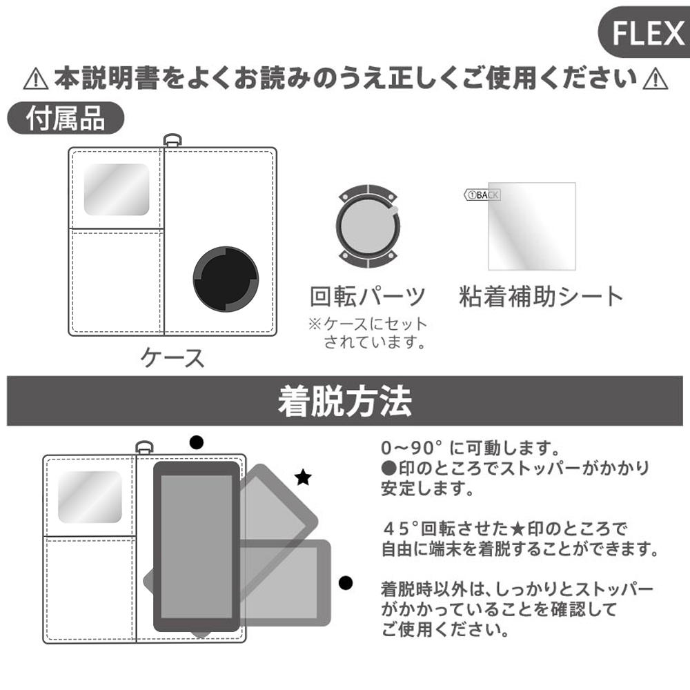 汎用 『ディズニーキャラクター』/手帳型ケース FLEX Lサイズ サガラ刺繍/『ミッキーマウス』