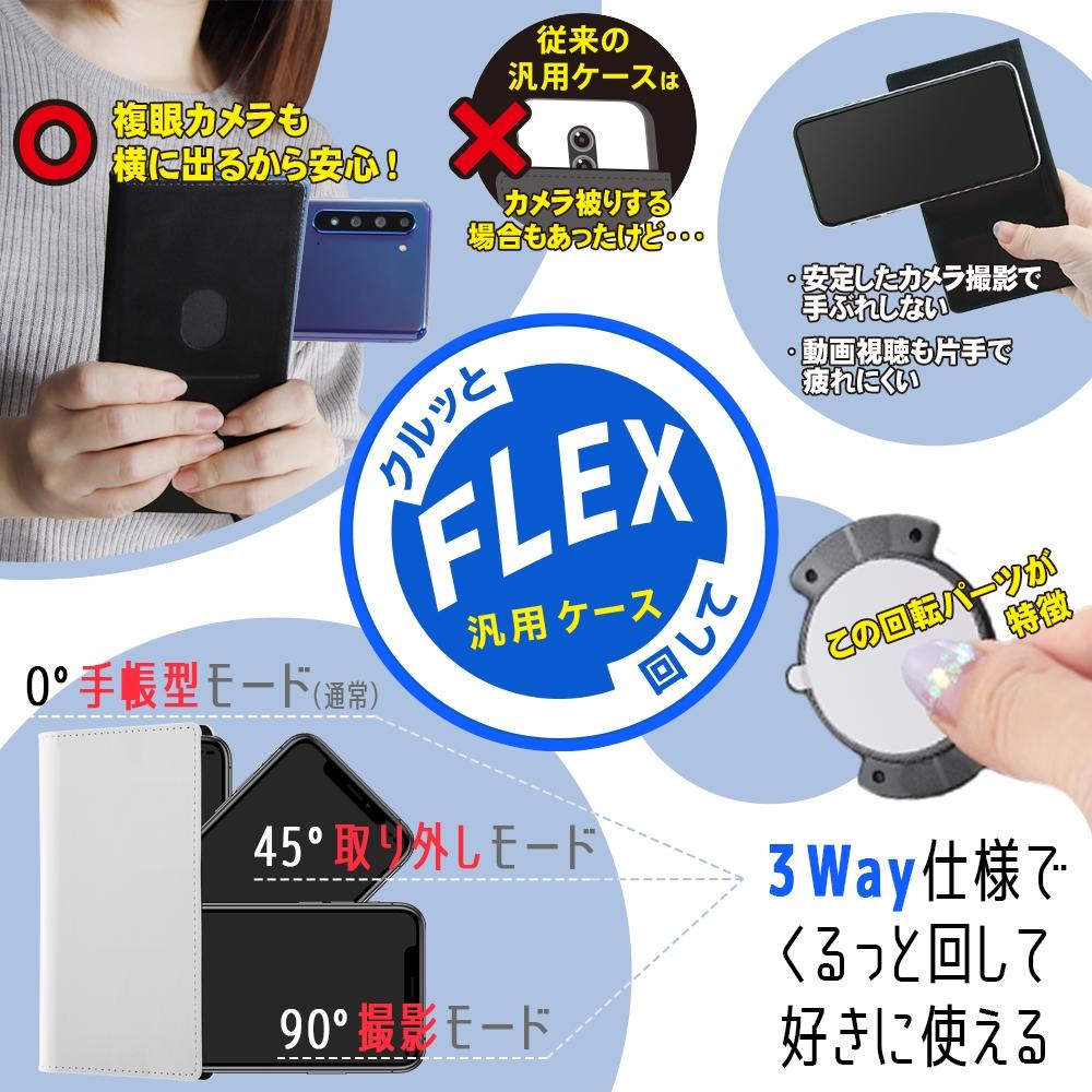 汎用 『ディズニーキャラクター』/手帳型ケース FLEX Lサイズ サガラ刺繍/『ミニーマウス』
