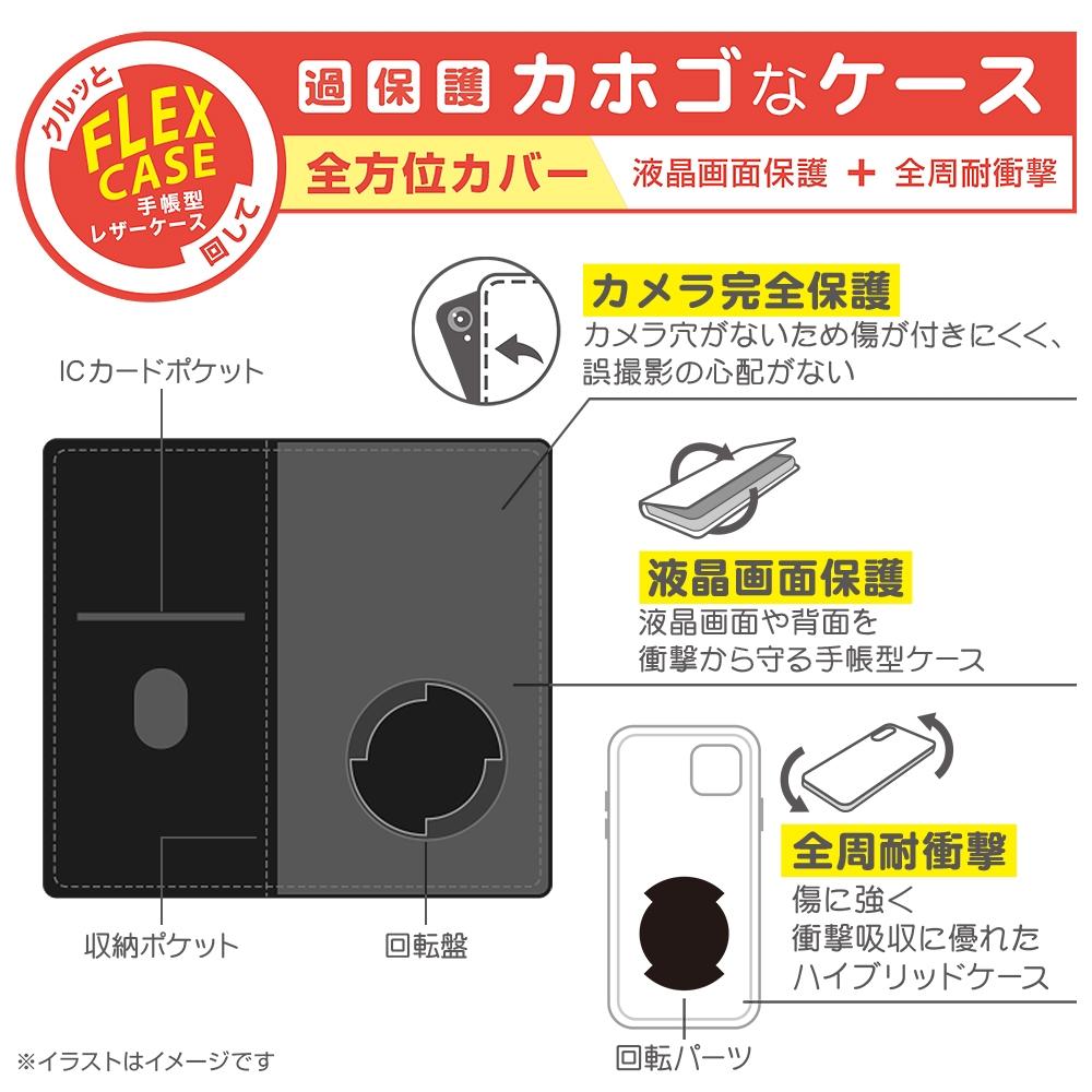 Xperia Ace II 『ディズニーキャラクター』/手帳型 FLEX CASE ホットスタンプ/『プー』