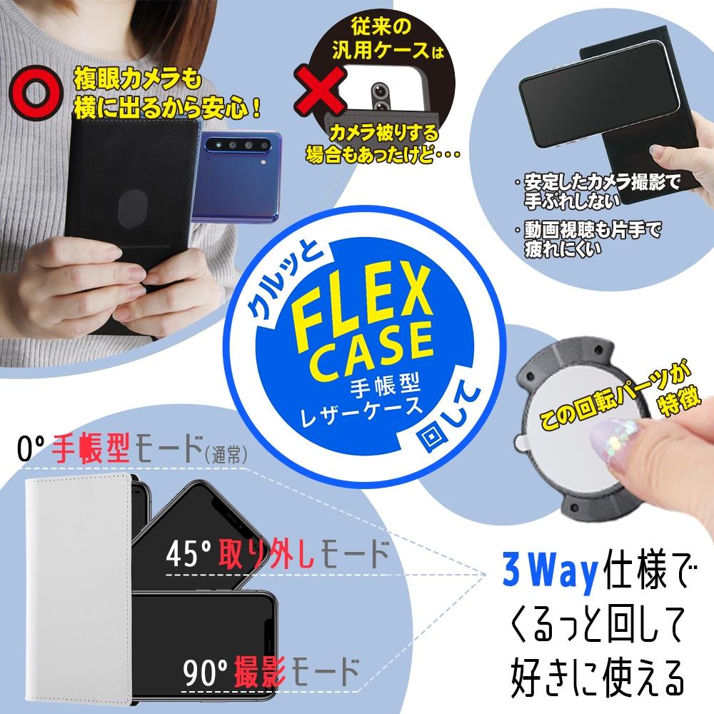 Xperia Ace II 『ディズニー・ピクサーキャラクター』/手帳型 FLEX CASE ポップアップ/『レックス』