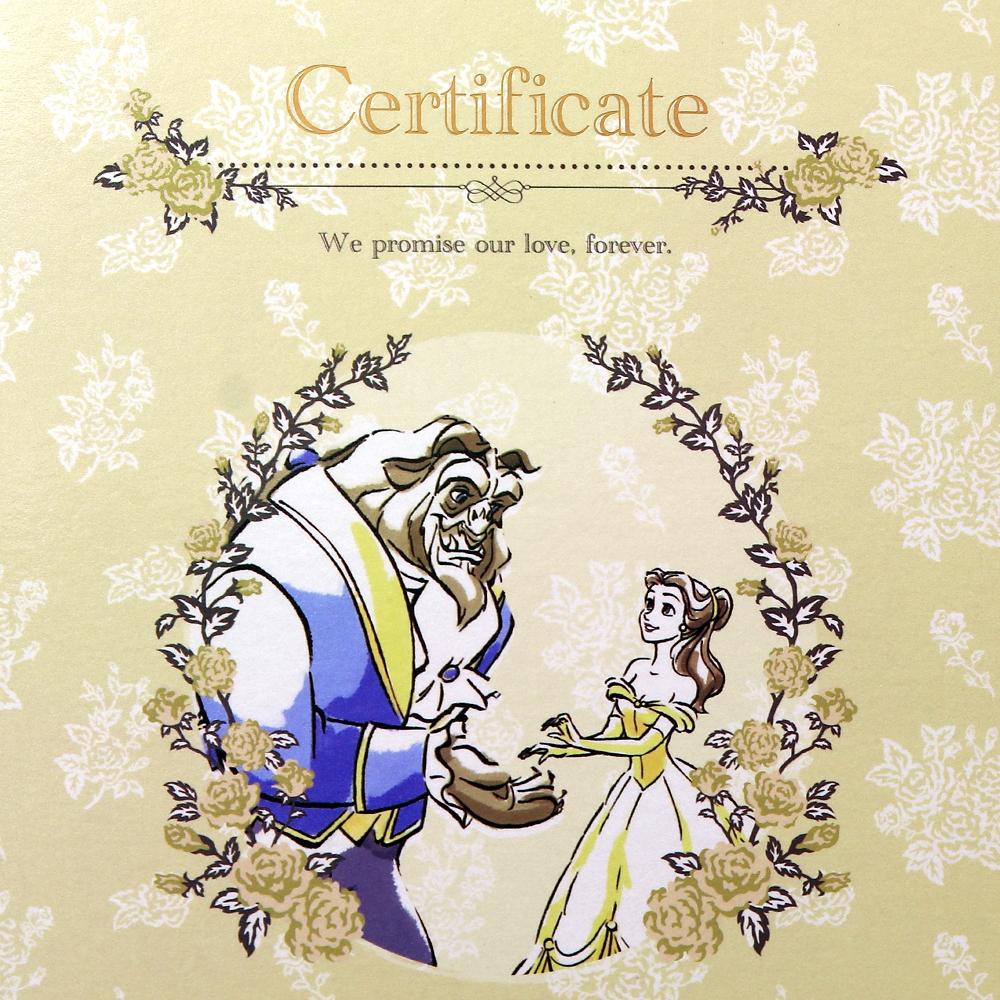 結婚証明書 エンブレイス(美女と野獣)