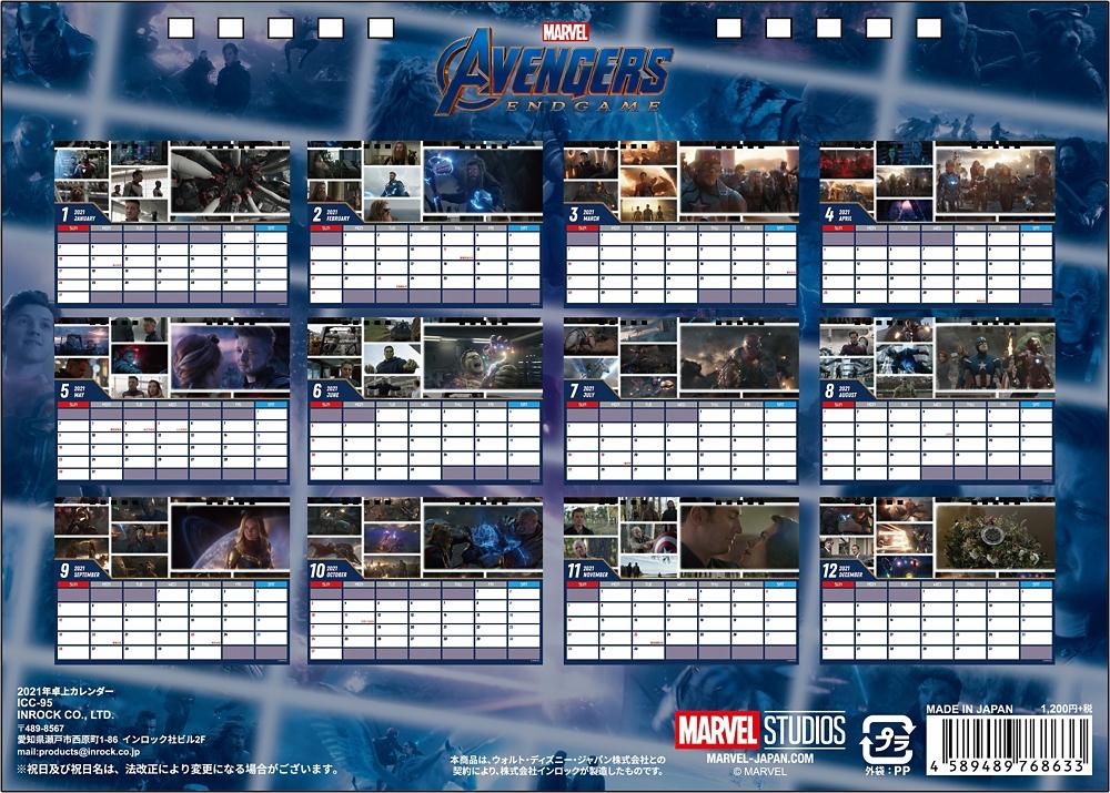 MARVEL(エンドゲーム) 2021年卓上カレンダー