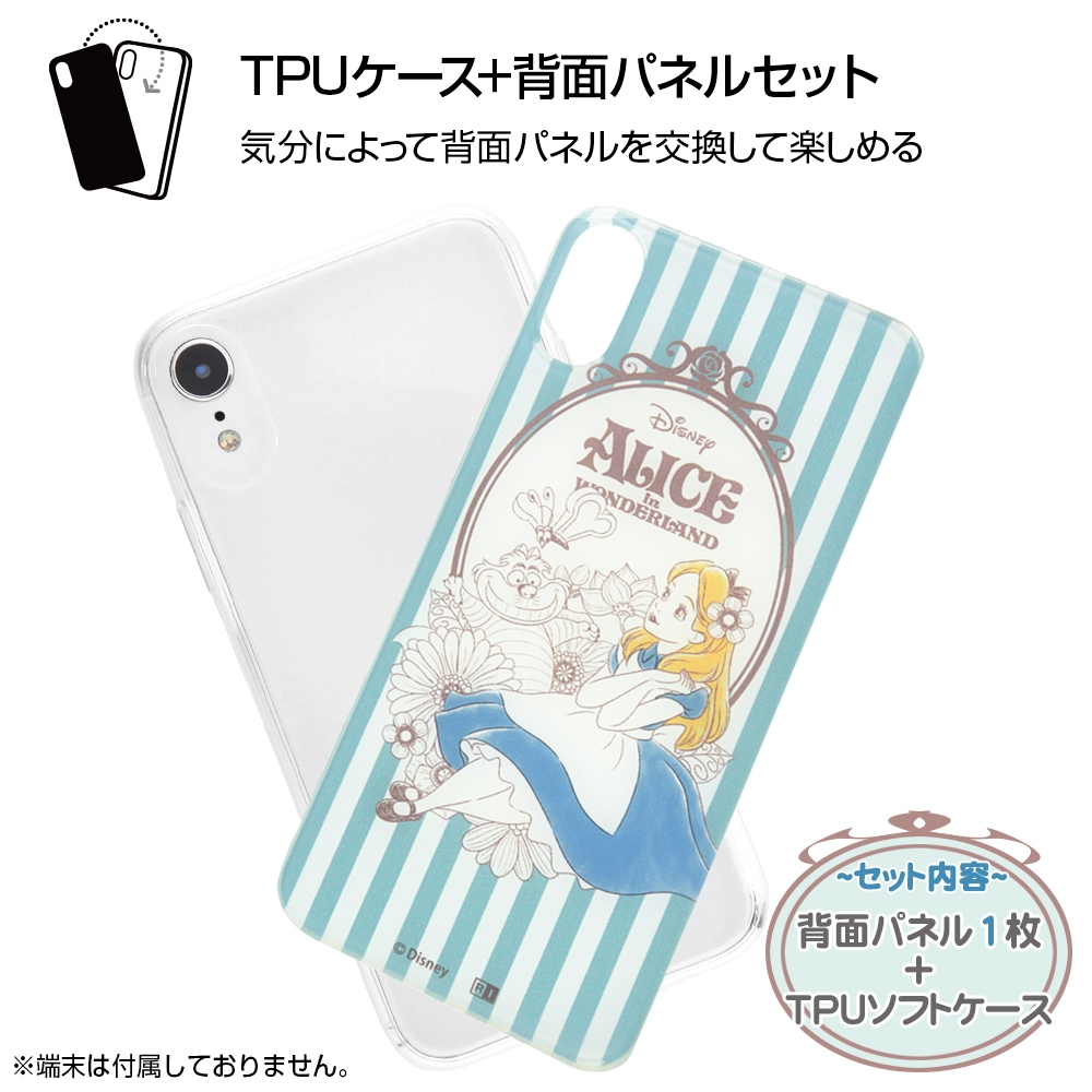 iPhone XR /『ディズニーキャラクター』/TPUケース+背面パネル/『くまのプーさん』_14【受注生産】