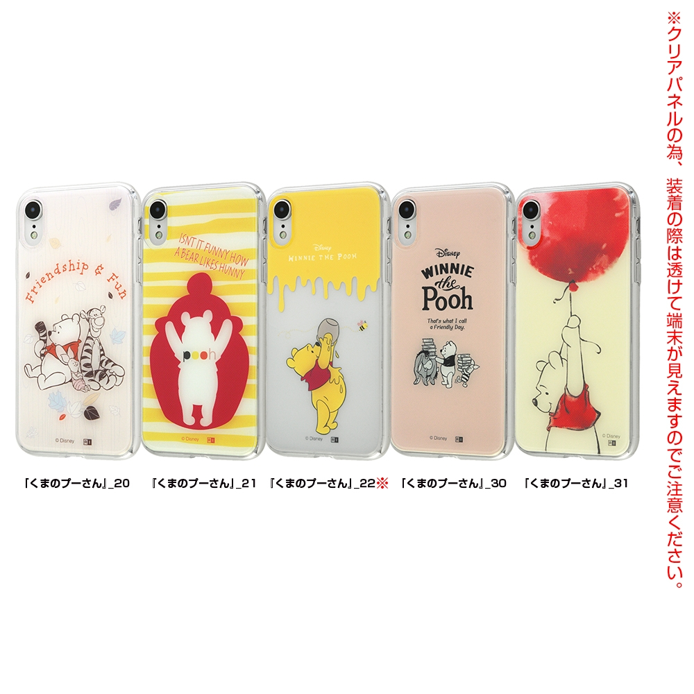 iPhone XR /『ディズニーキャラクター』/TPUケース+背面パネル/『くまのプーさん』_22【受注生産】