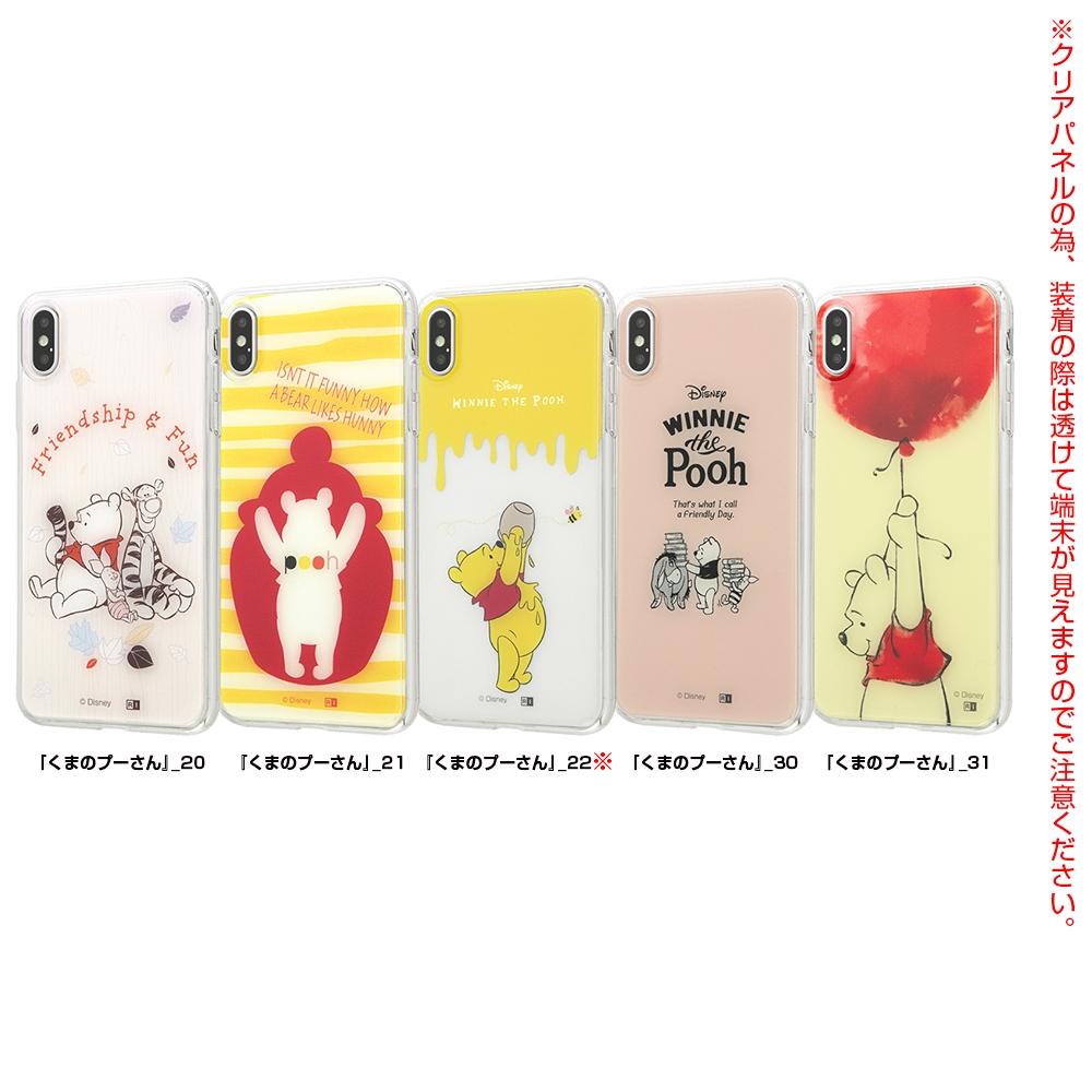 iPhone XS Max /『ディズニーキャラクター』/TPUケース+背面パネル/『くまのプーさん』_22【受注生産】