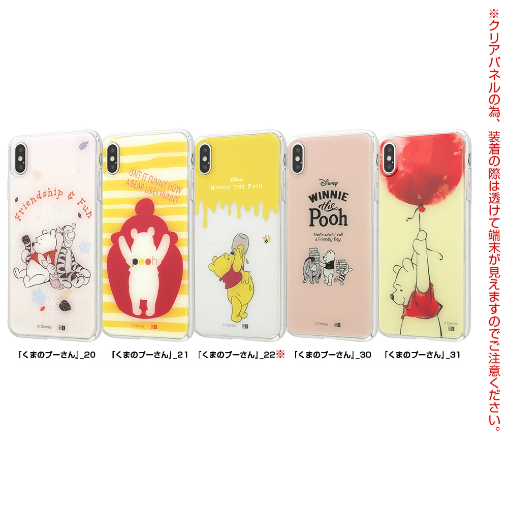 iPhone XS Max /『ディズニーキャラクター』/TPUケース+背面パネル/『くまのプーさん』_30【受注生産】