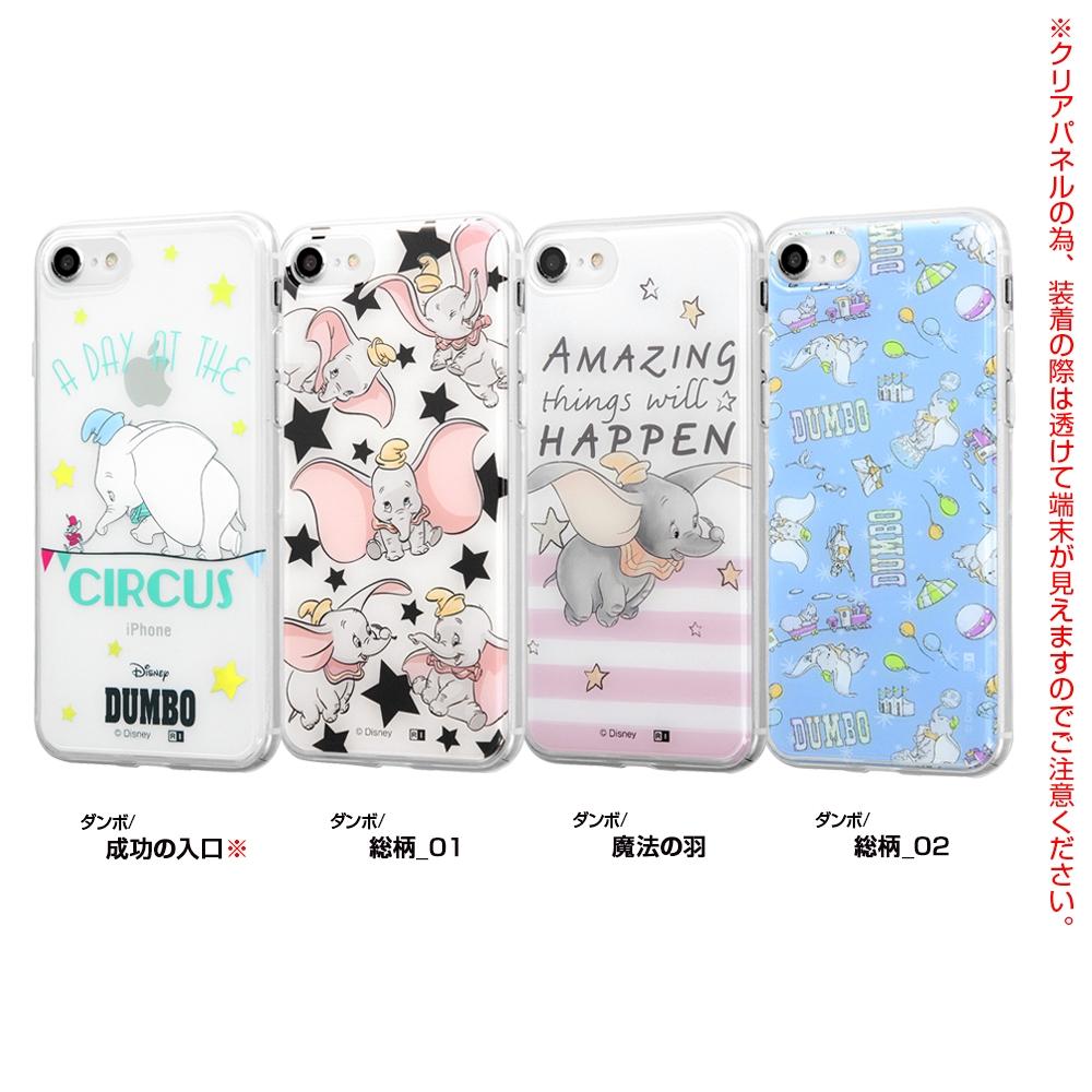 iPhone SE(第2世代)/8/7/『ディズニーキャラクター』/TPUケース+背面パネル/『ダンボ/総柄』_02【受注生産】
