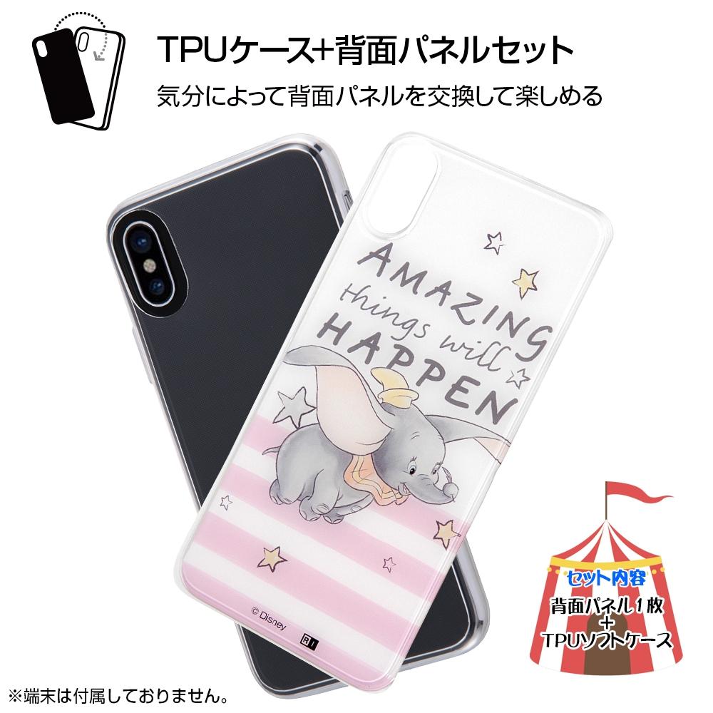 iPhone XS / X /『ディズニーキャラクター』/TPUケース+背面パネル/『ダンボ/成功の入口』【受注生産】