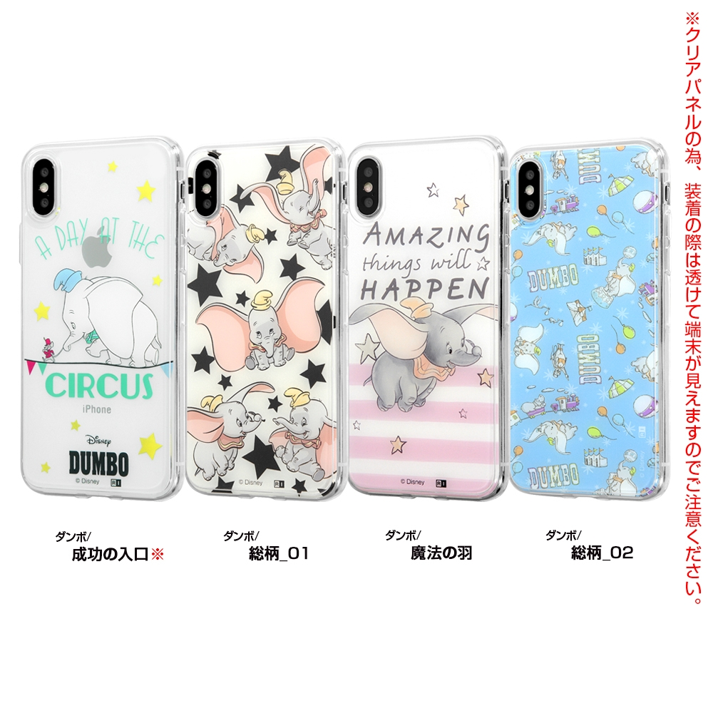 iPhone XS / X /『ディズニーキャラクター』/TPUケース+背面パネル/『ダンボ/魔法の羽』【受注生産】