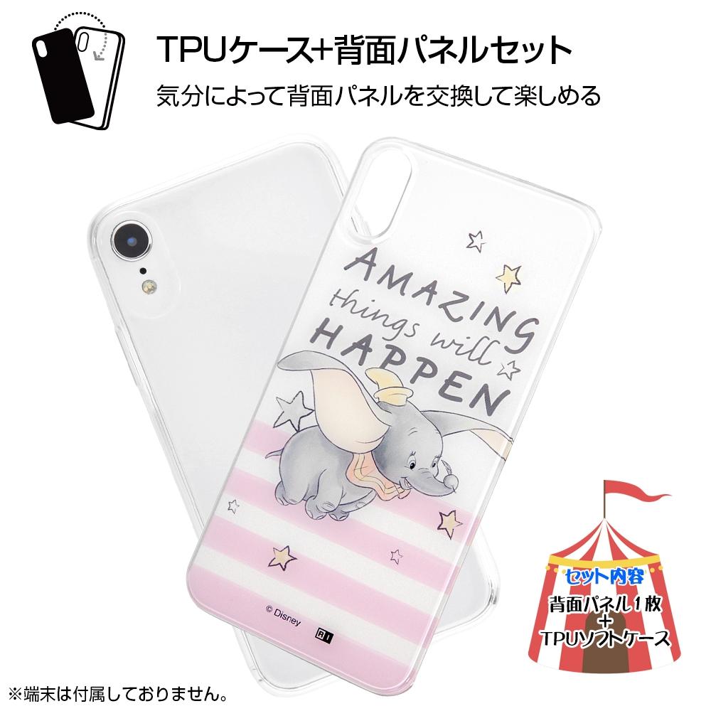 iPhone XR /『ディズニーキャラクター』/TPUケース+背面パネル/『ダンボ/成功の入口』【受注生産】