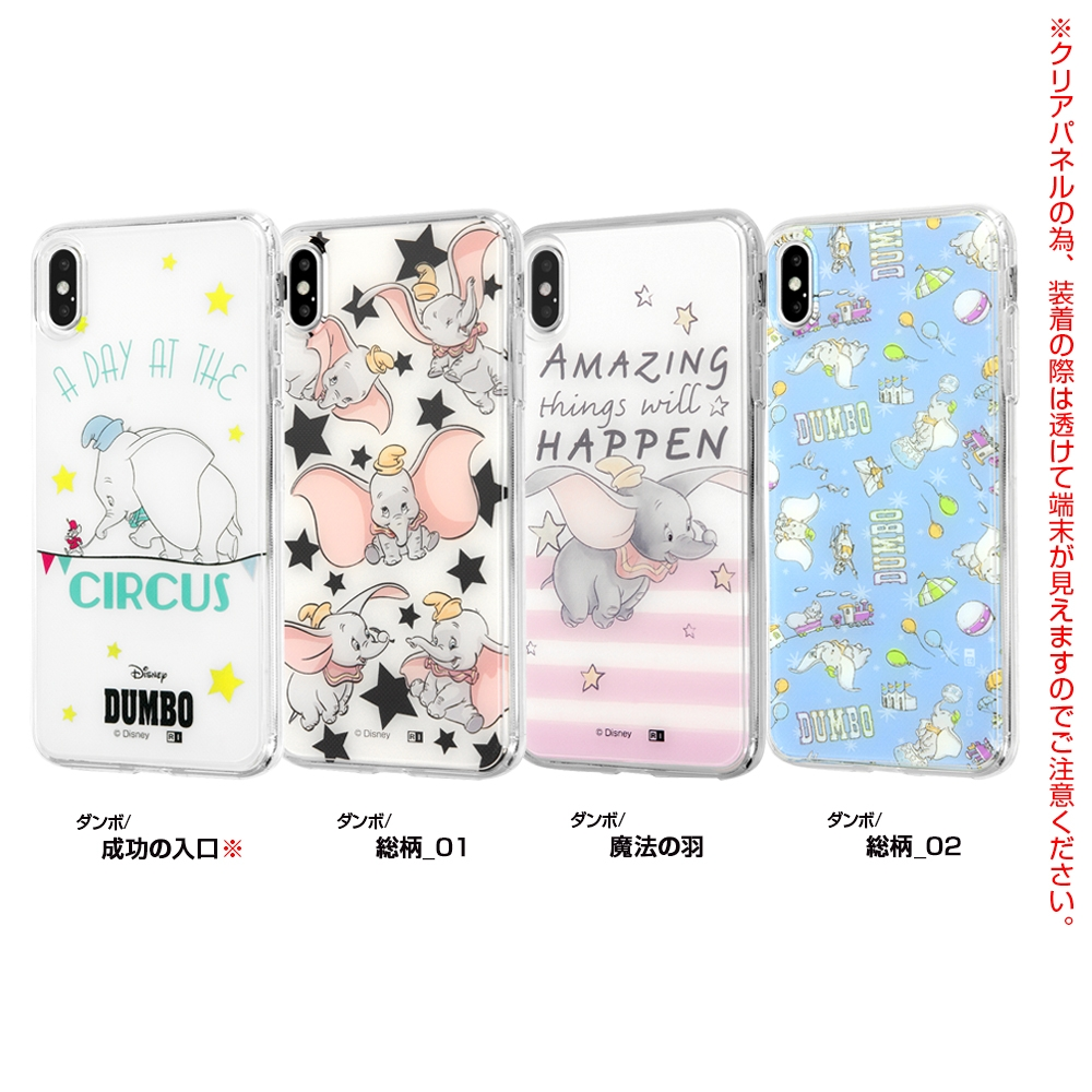 iPhone XS MAX /『ディズニーキャラクター』/TPUケース+背面パネル/『ダンボ/総柄』_02【受注生産】