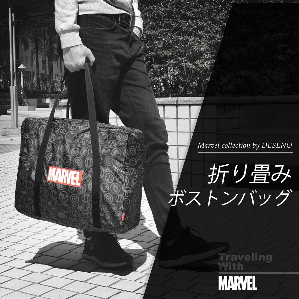 【deseno】マーベル 折りたたみボストンバッグ
