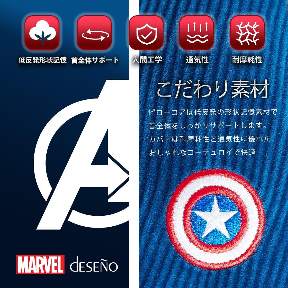 【deseno】マーベル キャプテンアメリカ ネックピロー