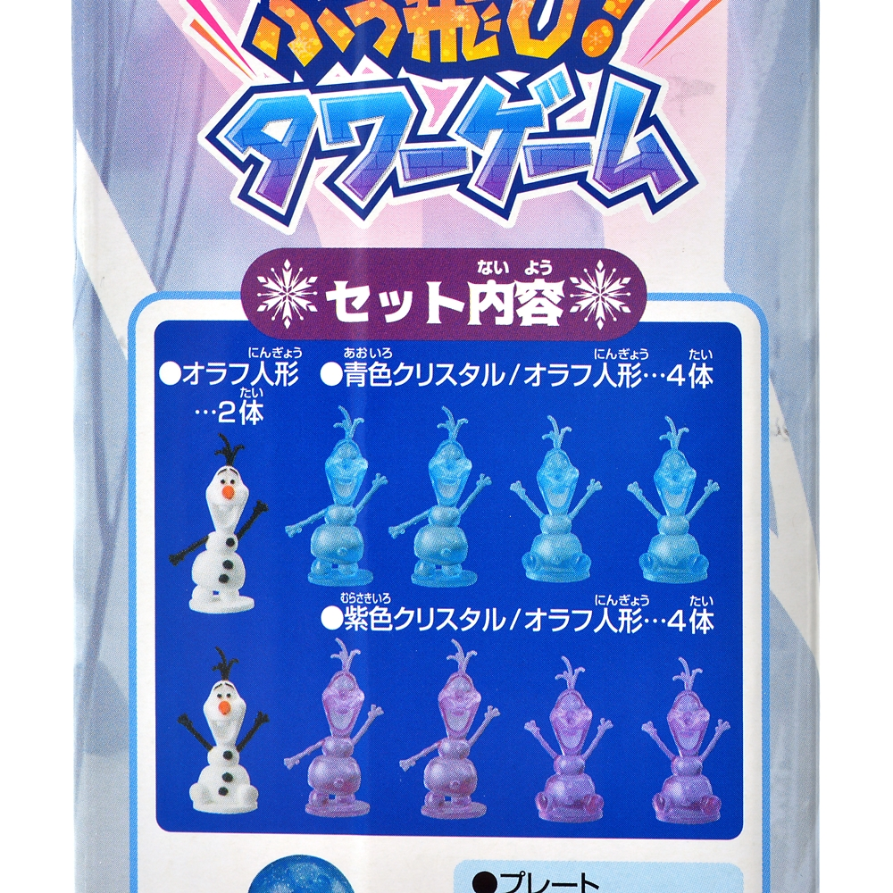 アナと雪の女王2 おもちゃ ぶっ飛び!タワーゲーム