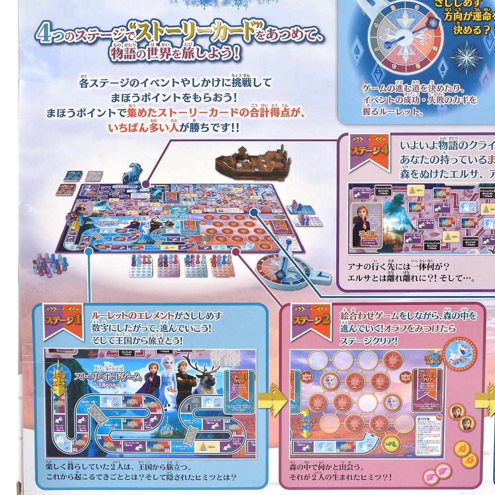 アナと雪の女王2 おもちゃ ストーリーボードゲーム 王国のひみつ