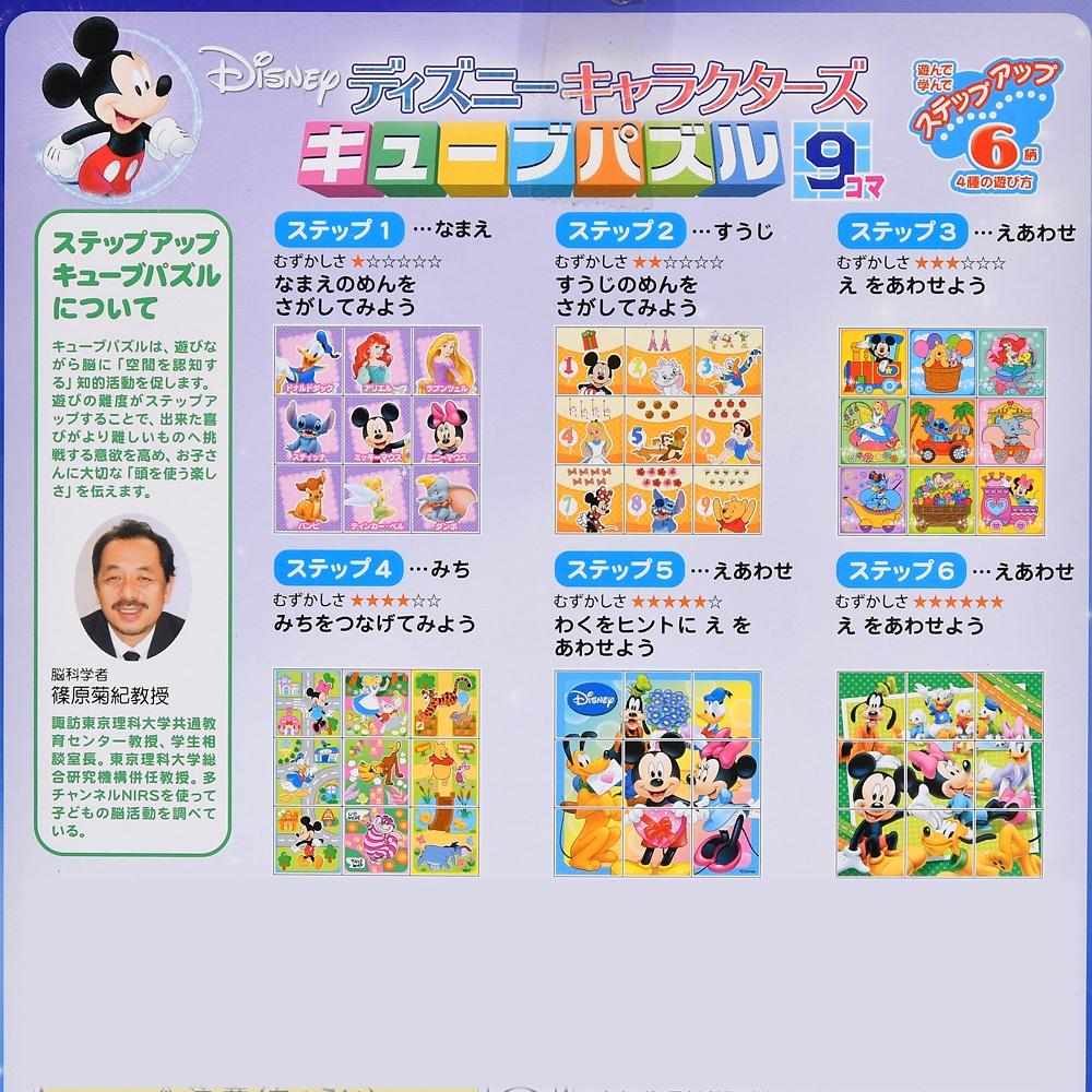 ディズニーキャラクター キューブパズル 9コマ