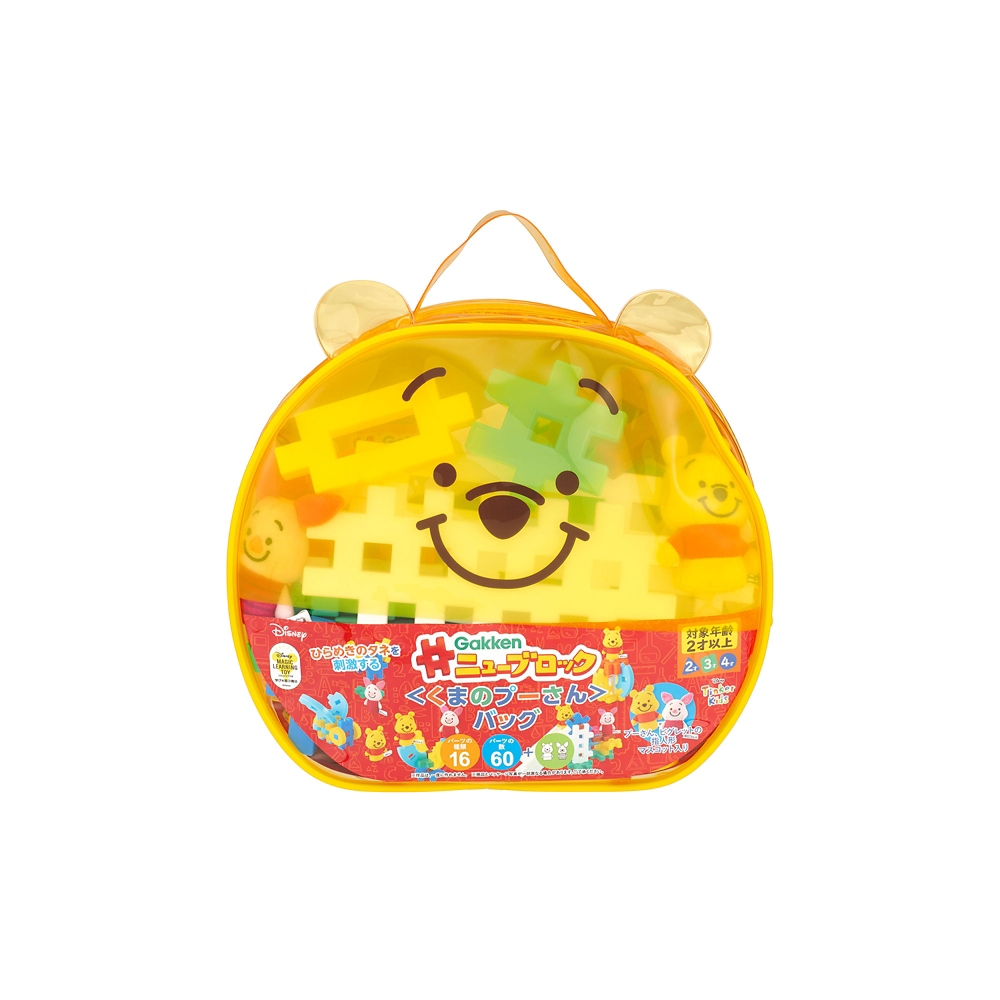 【送料無料】【GAKKEN】プーさん&ピグレット ニューブロック バッグ