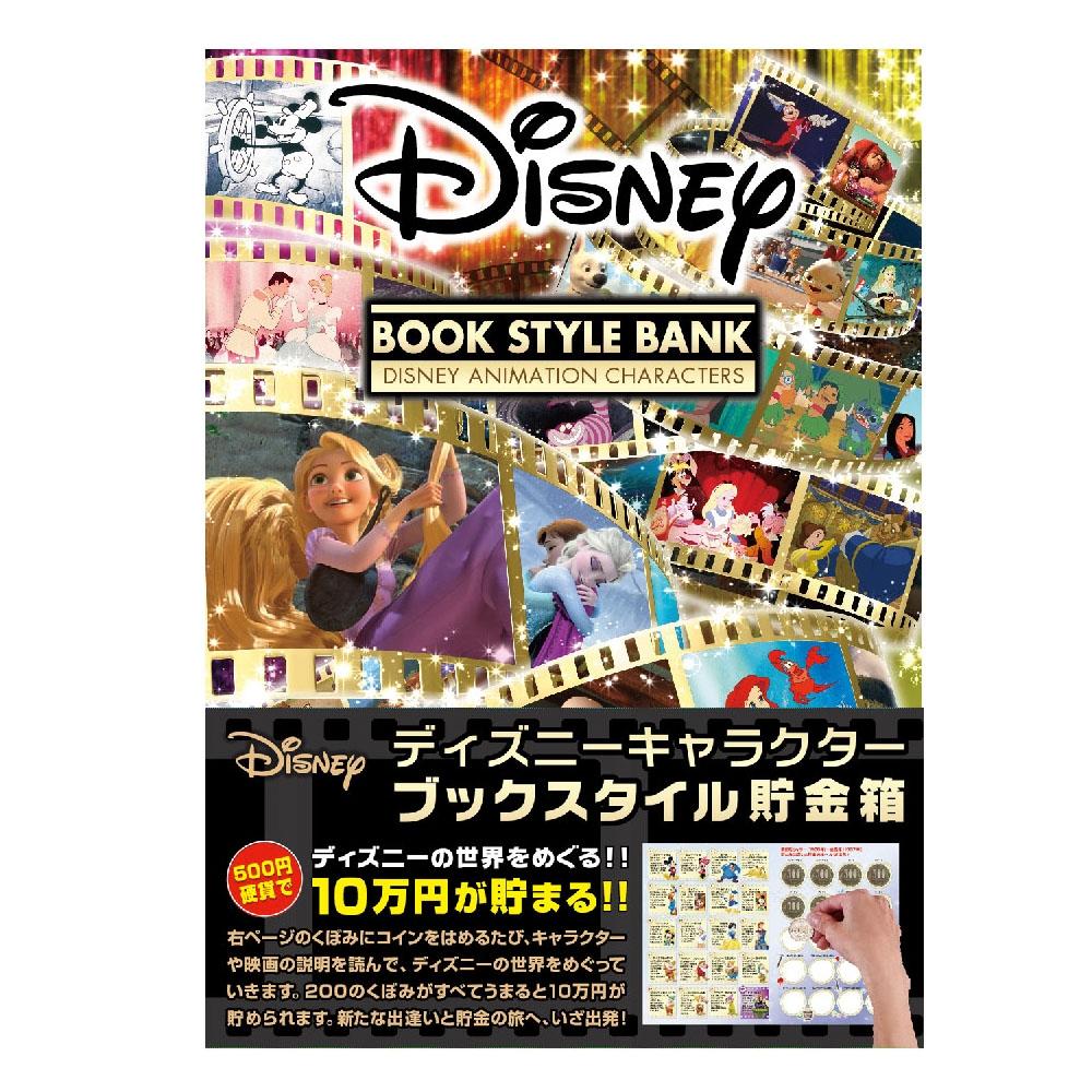 貯金箱 ディズニーキャラクター ブックスタイル