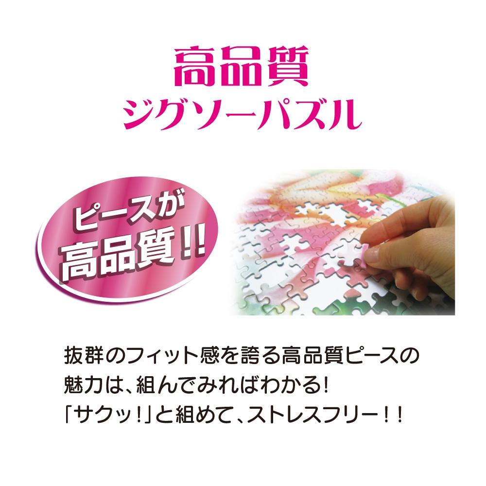 ムーラン ジグソーパズル  108ピース 「 花の香り(ムーラン)」