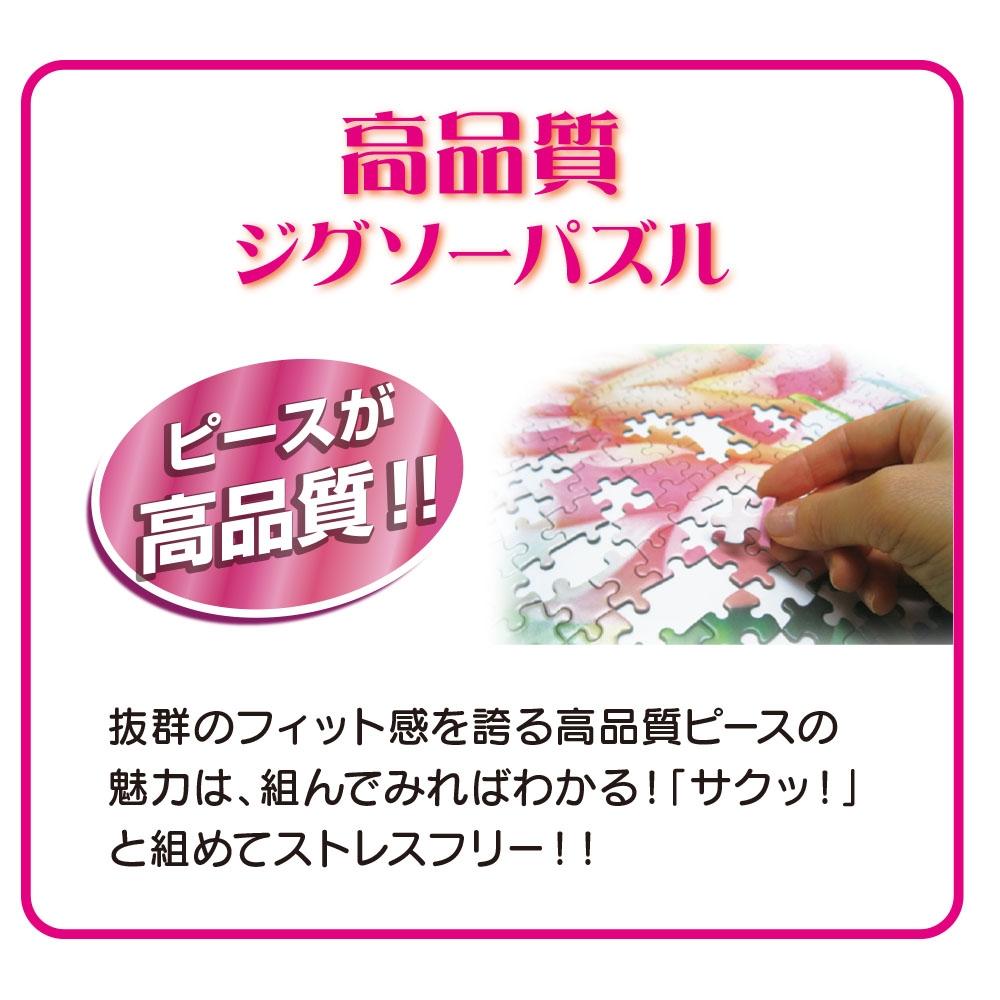 リトル・マーメイド ジグソーパズル 108ピース エレガンス シリーズ 「懐かしい音色(アリエル)」