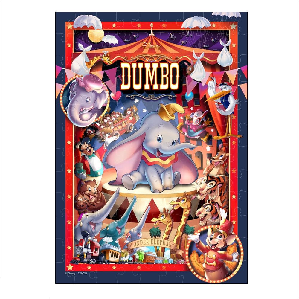 ダンボ  ジグソーパズル 108ピース 「空飛ぶダンボとサーカス団」