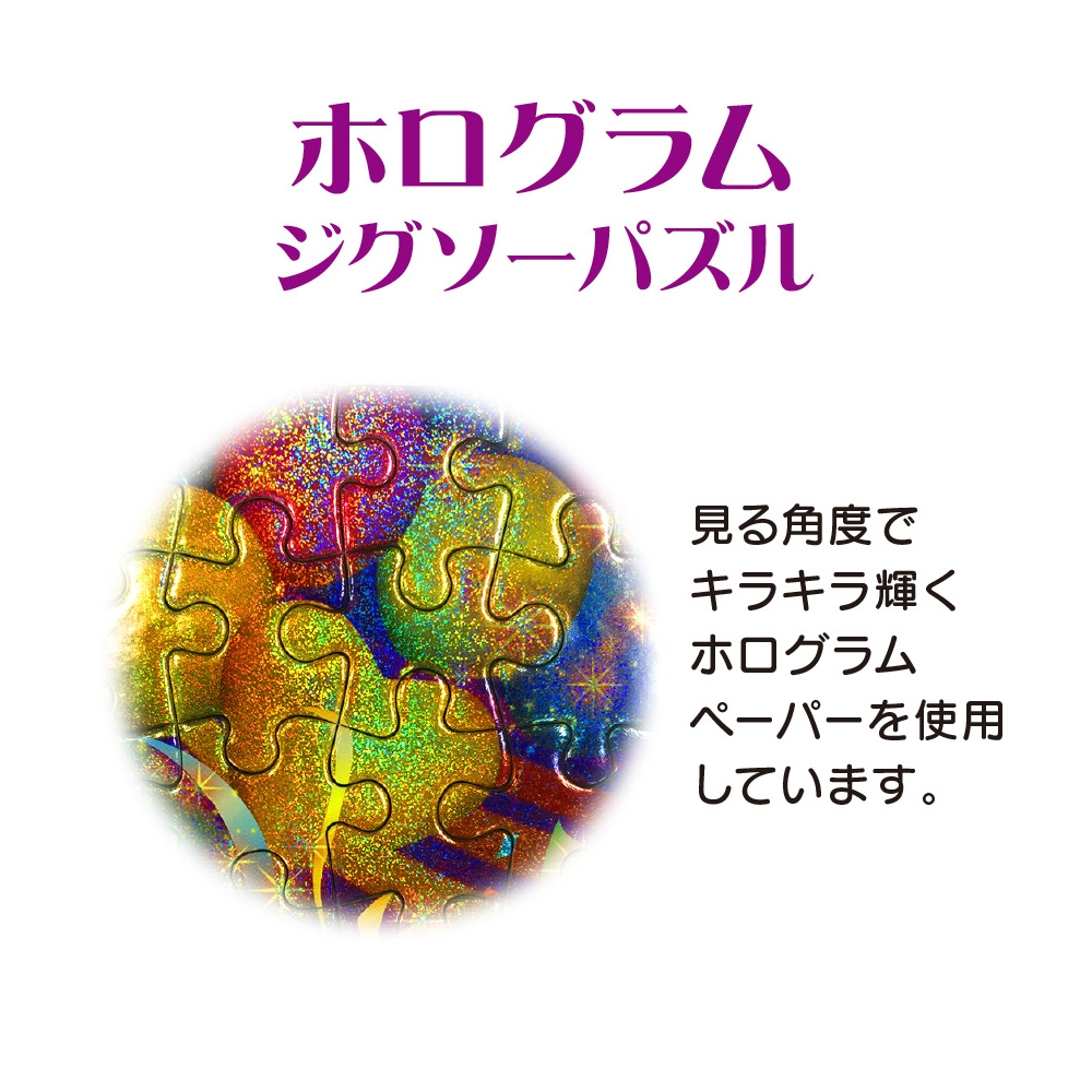 プリンセス ジグソーパズル ホログラム 108ピース 「ゴールドプリンセス 」