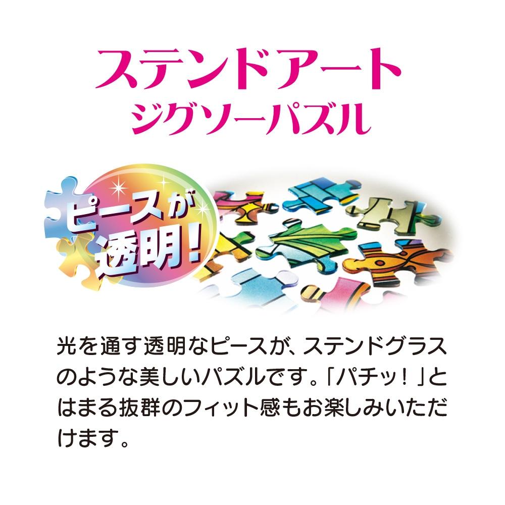 ディズニーオールキャラクター ジグソーパズル ステンドアート 1000ピース 「オールスター ステンドグラス」