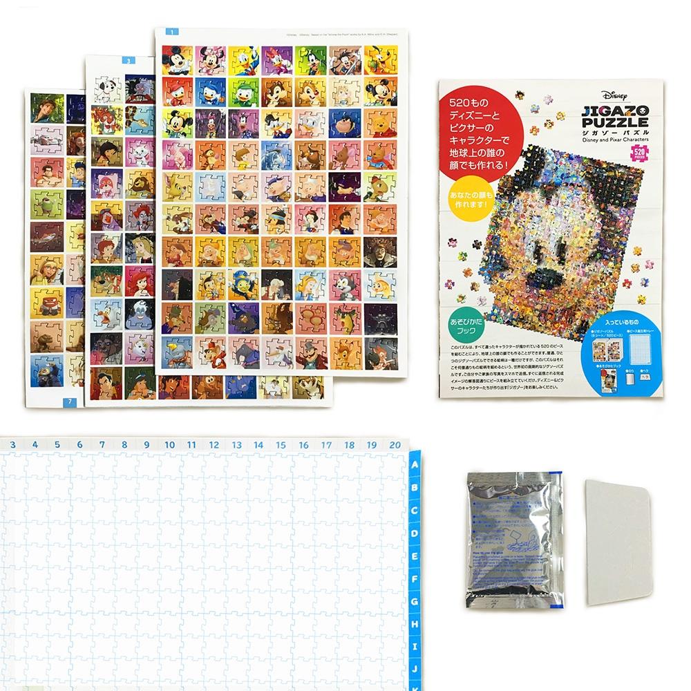 ディズニー&ピクサーキャラクター ジグソーパズル 520ピース 「ジガゾーパズル/ディズニー&ピクサー キャラクターズ」