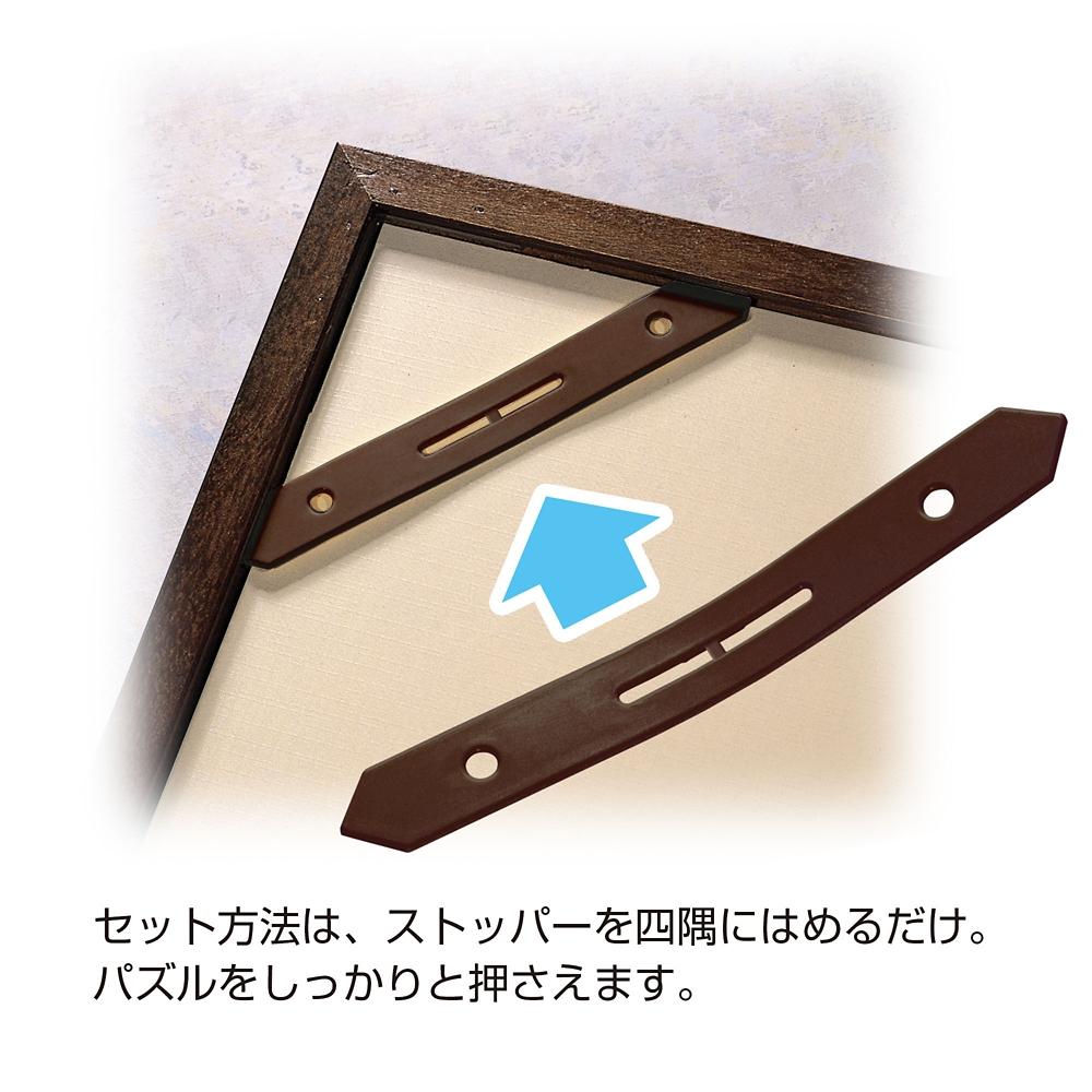 ジグソーパズル用パネル 2000ピース用  対応サイズ 73×102cm 木製パネル ブラウン