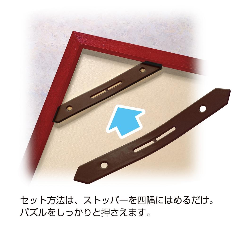 ジグソーパズル用パネル 1000ピース用  対応サイズ 51×73.5cm 木製パネル レッド