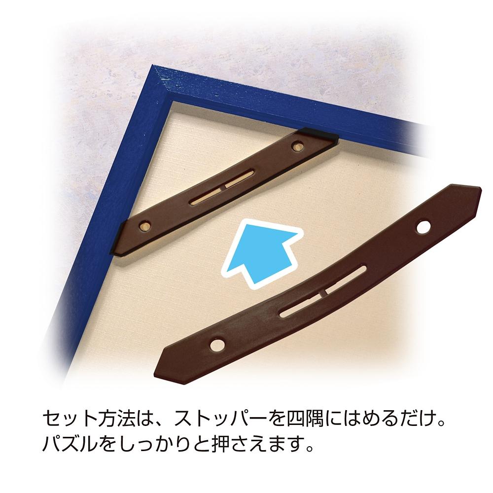 ジグソーパズル用パネル 1000ピース用  対応サイズ 51×73.5cm 木製パネル ブルー