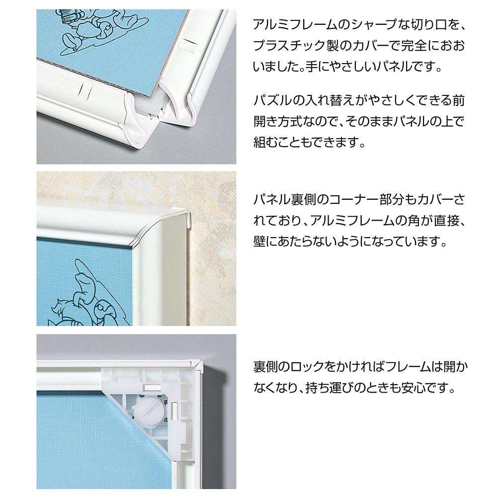 ジグソーパズル用パネル 500ピース用  対応サイズ 35×49cm セーフティパネル ホワイト