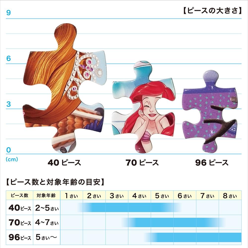 ピクサーマルチ こどもジグソーパズル 96ピース 「たのしいなかまたち!(ピクサーキャラクター)」