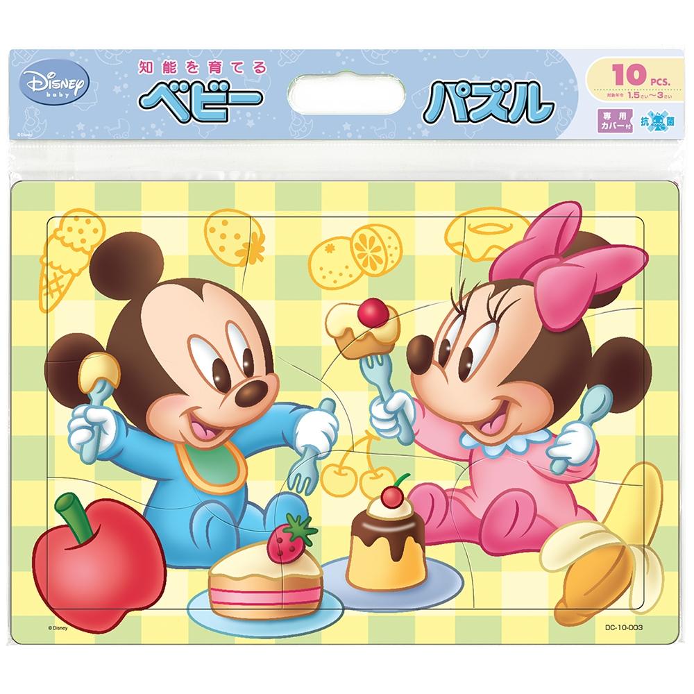 ベビーミッキー&ミニー ベビーパズル 10ピース 「おいしいね!」