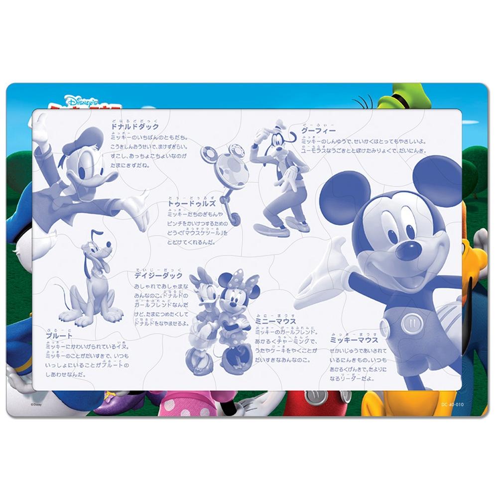 ミッキー&フレンズ チャイルドパズルW 40ピース 「ミッキーマウス クラブハウスのなかまたち」