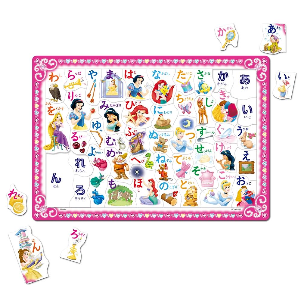 ディズニープリンセス めきめきチャイルドパズル 46ピース 「プリンセスとひらがなであそびましょ!」