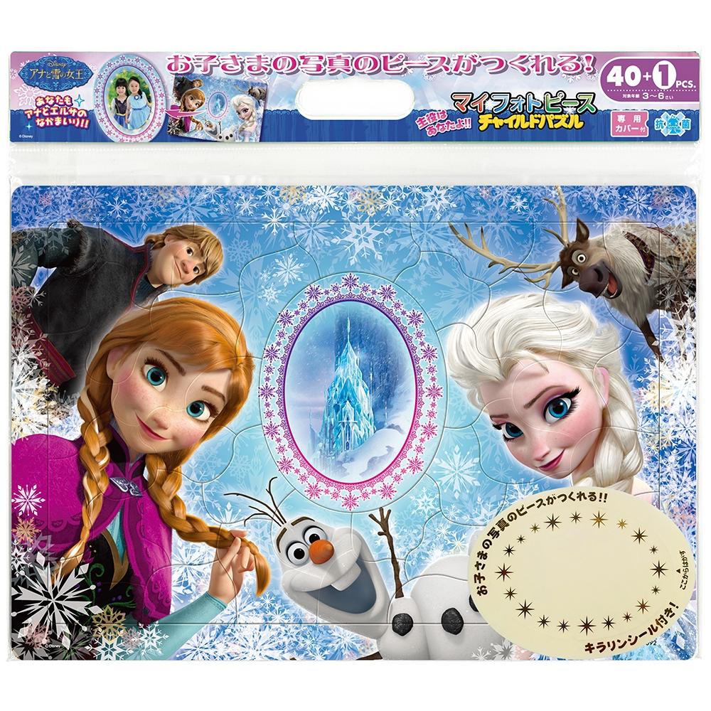 アナと雪の女王 マイフォトピースチャイルドパズル 41ピース 「アナ&エルサとハイ ポーズ!」