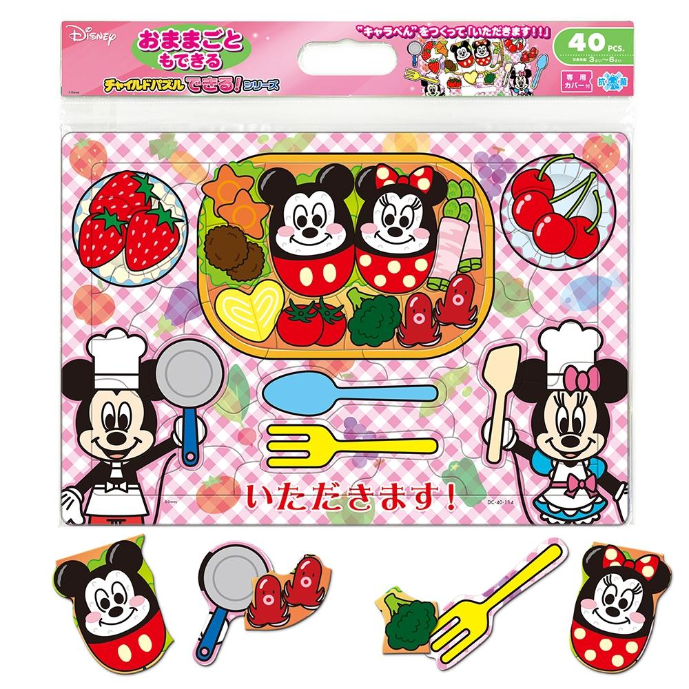 ミッキー&ミニー チャイルドパズルできる!シリーズ 40ピース 「おべんとういただきます!」