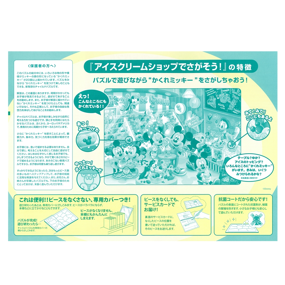 ミッキー&フレンズ チャイルドパズルできる!シリーズ 60ピース 「アイスクリームショップでさがそう!」