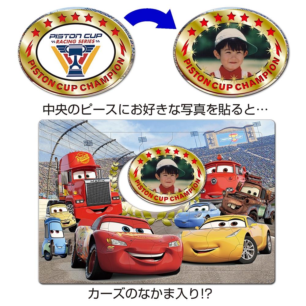 カーズ3 マイフォトピースチャイルドパズル 41ピース 「ボクがチャンピオン!(カーズ3)」