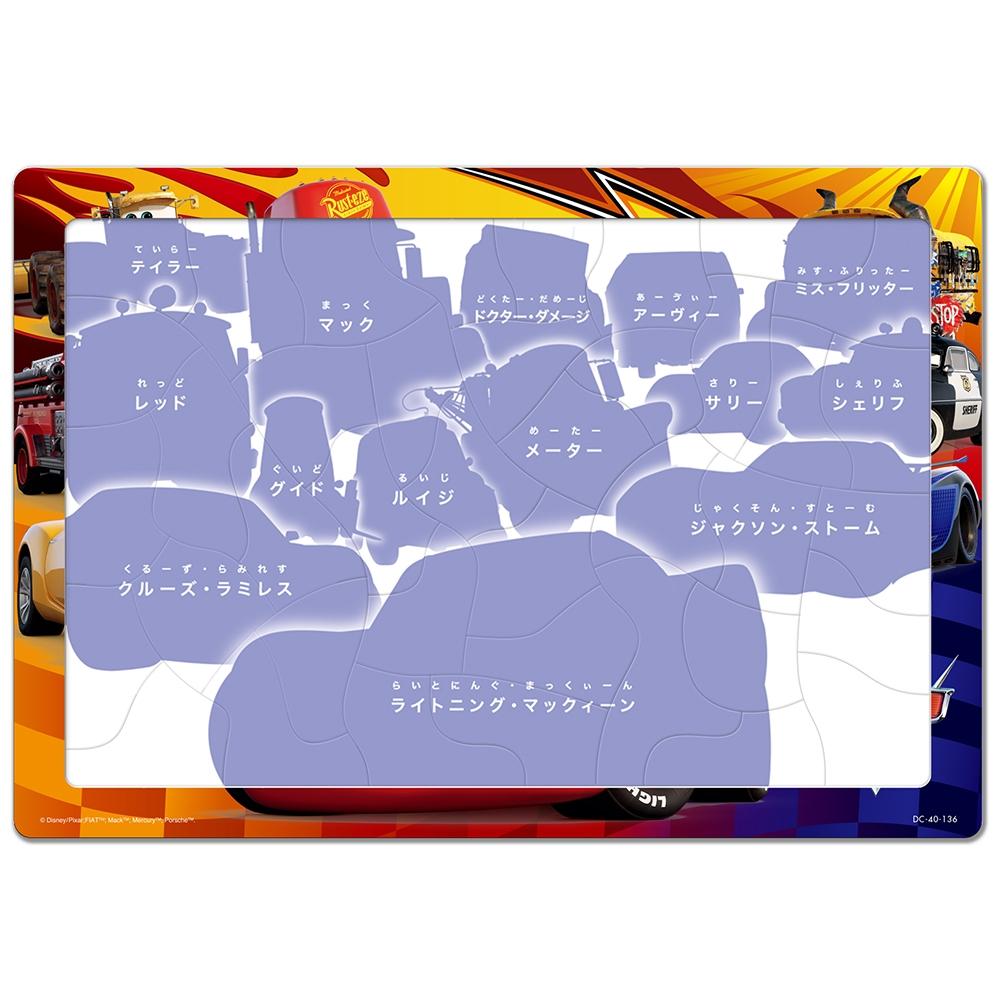 カーズ3 チャイルドパズルW 40ピース 「たのしいカーズのなかまたち」