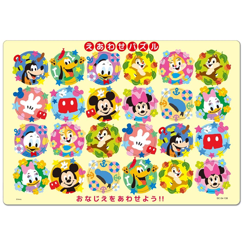ミッキー&フレンズ チャイルドパズルできる!シリーズ 24ピース 「えあわせパズル」