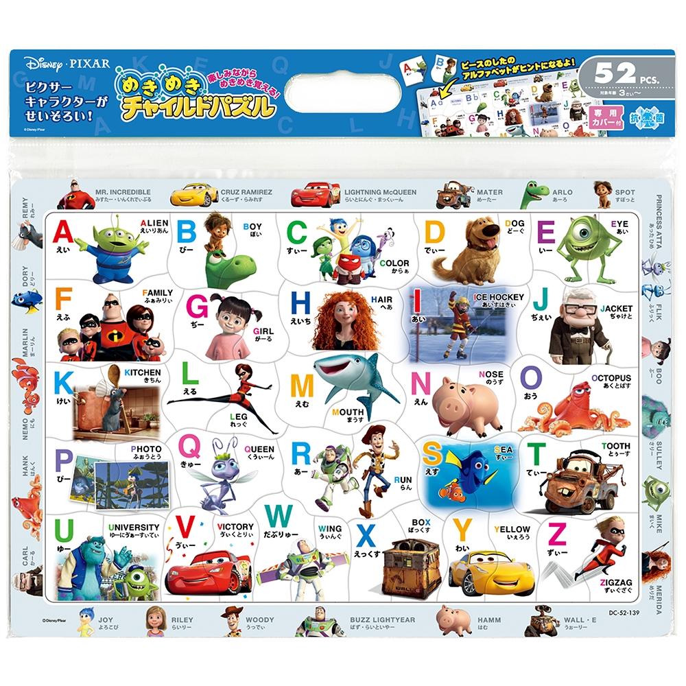 ピクサーマルチ めきめきチャイルドパズル 52ピース 「ピクサーのなかまとABCであそぼう! 」